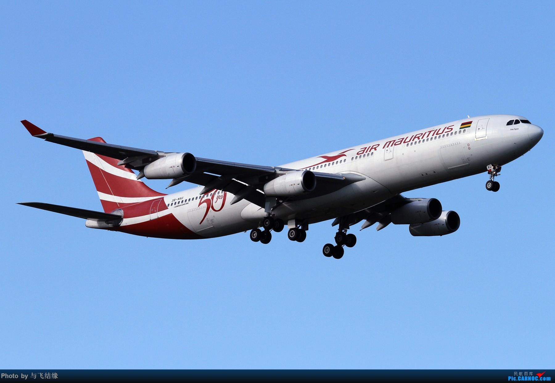 Re:[原创]现在的,过去的。在PEK的那些Airbus A340-300(航班)! AIRBUS A340-300 3B-NAU 中国北京首都国际机场