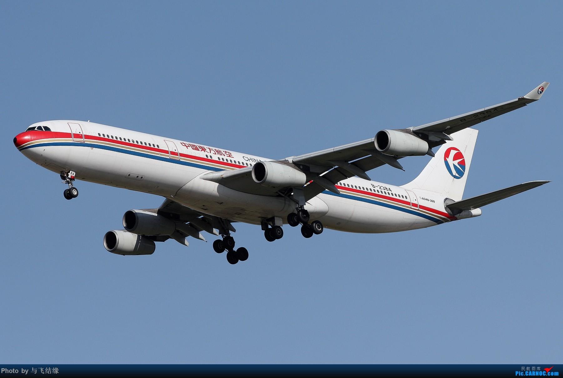 Re:[原创]现在的,过去的。在PEK的那些Airbus A340-300(航班)! AIRBUS A340-300 B-2384 中国北京首都国际机场