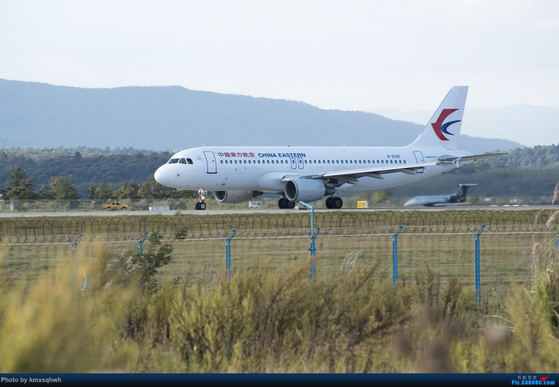 Re:[原创]国庆长水拍机 AIRBUS A320-200 B-2336 中国昆明长水国际机场