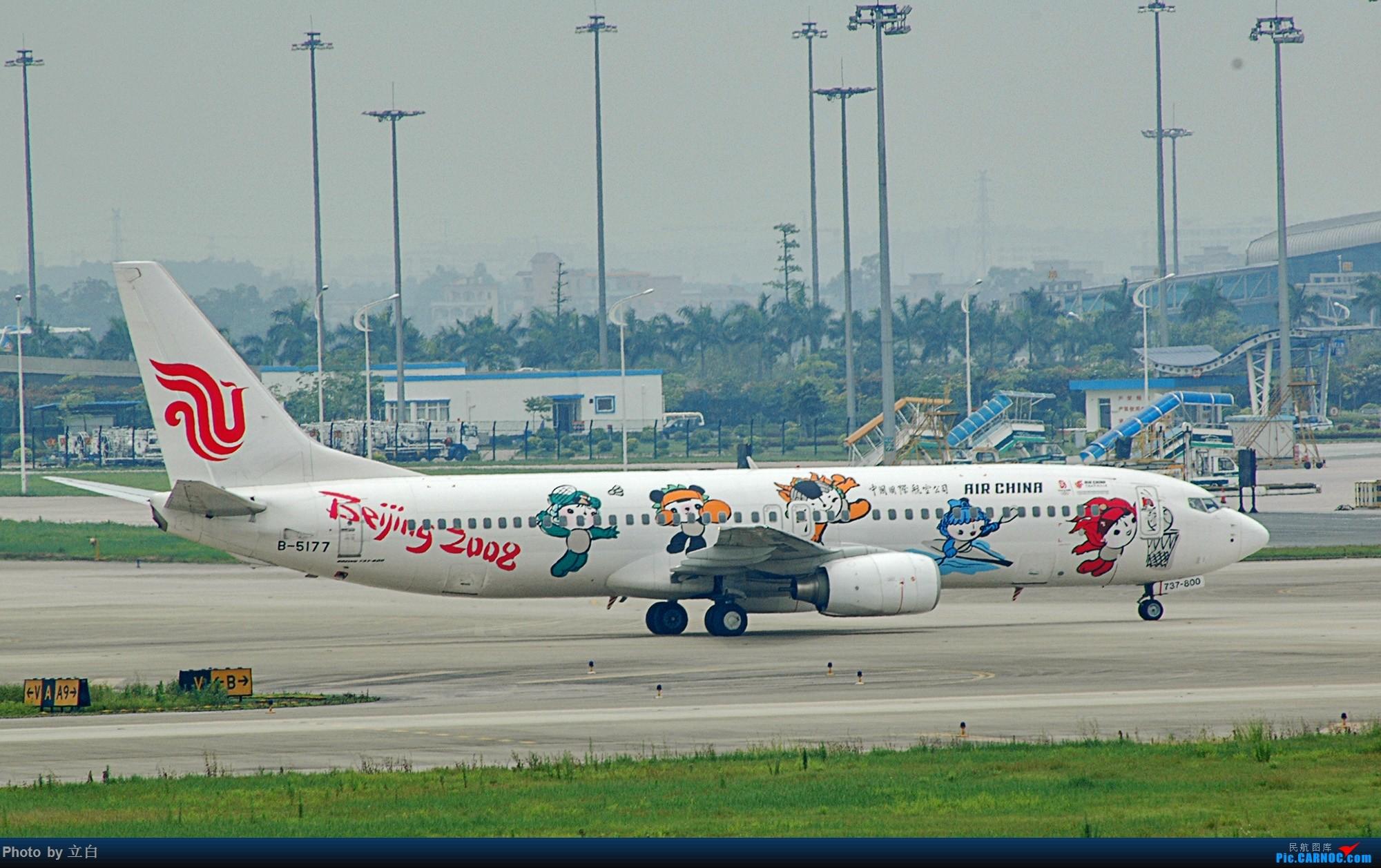Re:以前拍的烂片,但也算是历史的记忆 BOEING 737-800 B-5177 中国广州白云国际机场