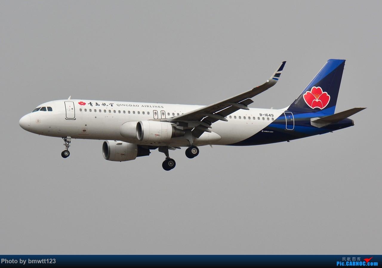 Re:[原创]【SHE沈阳】第40次桃仙拍机,苏霍伊100+青岛航+桂林航。。 AIRBUS A320-200 B-1649 中国沈阳桃仙国际机场