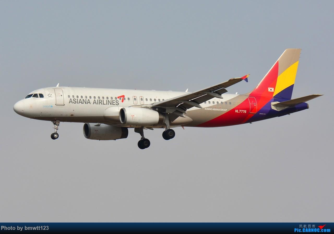 Re:[原创]【SHE沈阳】第40次桃仙拍机,苏霍伊100+青岛航+桂林航。。 AIRBUS A320-200 HL7776 中国沈阳桃仙国际机场