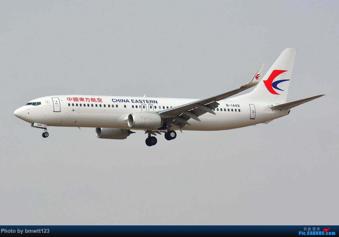 Re:[原创]【SHE沈阳】第40次桃仙拍机,苏霍伊100+青岛航+桂林航。。 BOEING 737-800 B-1449 中国沈阳桃仙国际机场