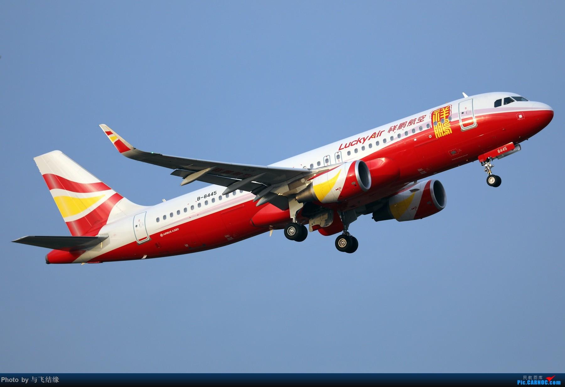 [原创]一张图,在PEK起飞的祥鹏航空新装320! AIRBUS A320-200 B-8445 中国北京首都国际机场