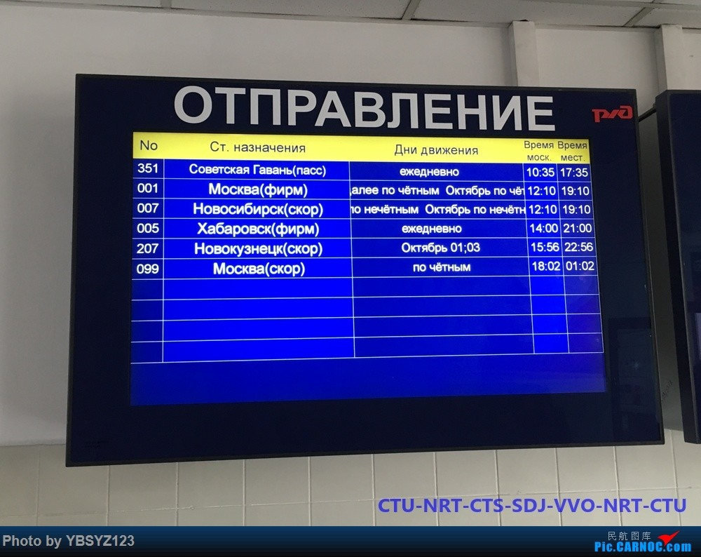 Re:[原创]黄金周日本俄罗斯远东行(下):NRT-VVO-NRT-CTU
