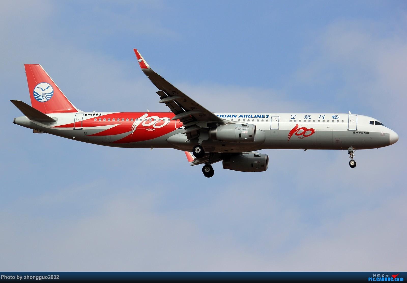 [原创]国庆节随拍 AIRBUS A321-200 B-1663 中国鄂尔多斯伊金霍洛机场