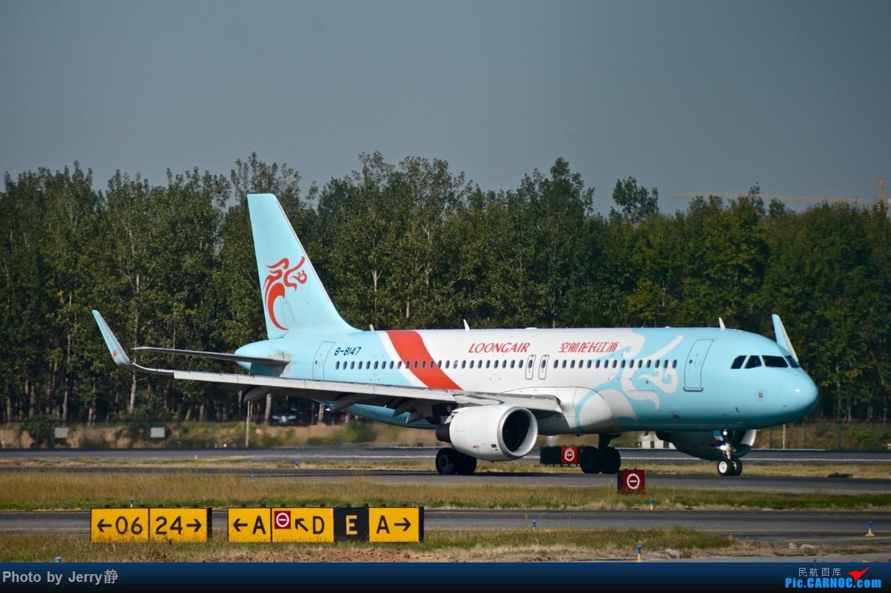 Re:[原创][SHE]沈阳桃仙机场,2017年国庆后拍机 AIRBUS A320-200 B-8147