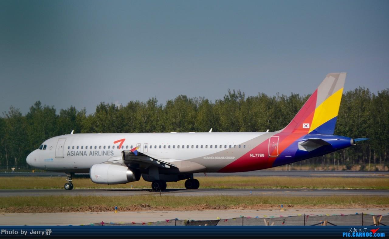 Re:[原创][SHE]沈阳桃仙机场,2017年国庆后拍机 AIRBUS A320 HL 7788 沈阳桃仙国际机场