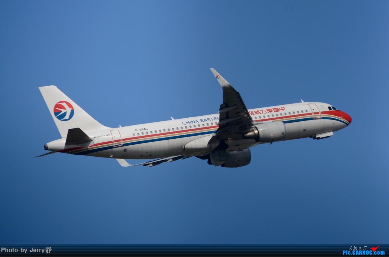 Re:[原创][SHE]沈阳桃仙机场,2017年国庆后拍机 AIRBUS A320-200 B-9946