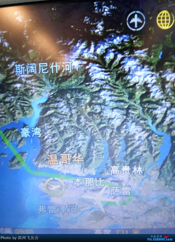 Re:[原创]逐梦之行―白令海峡上看日出,第一次乘坐空客的A330-300客机,第三次北美之行,深度探索中国飞加拿大航线上的服务[中国国际航空公司执飞]