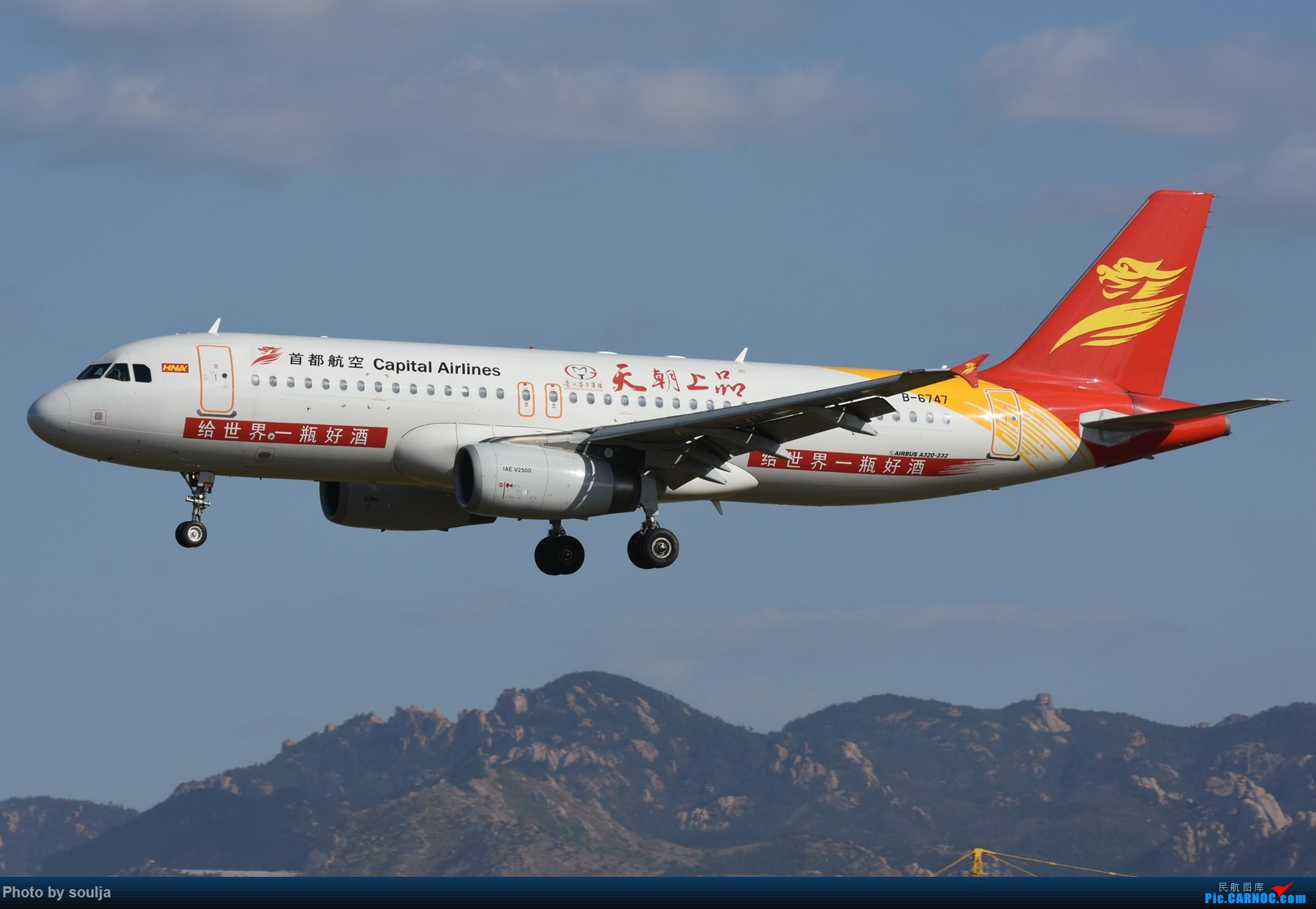 [原创]TAO蹲35,见证首航用途牛首航悉尼 AIRBUS A320-200 B-6747 中国青岛流亭国际机场
