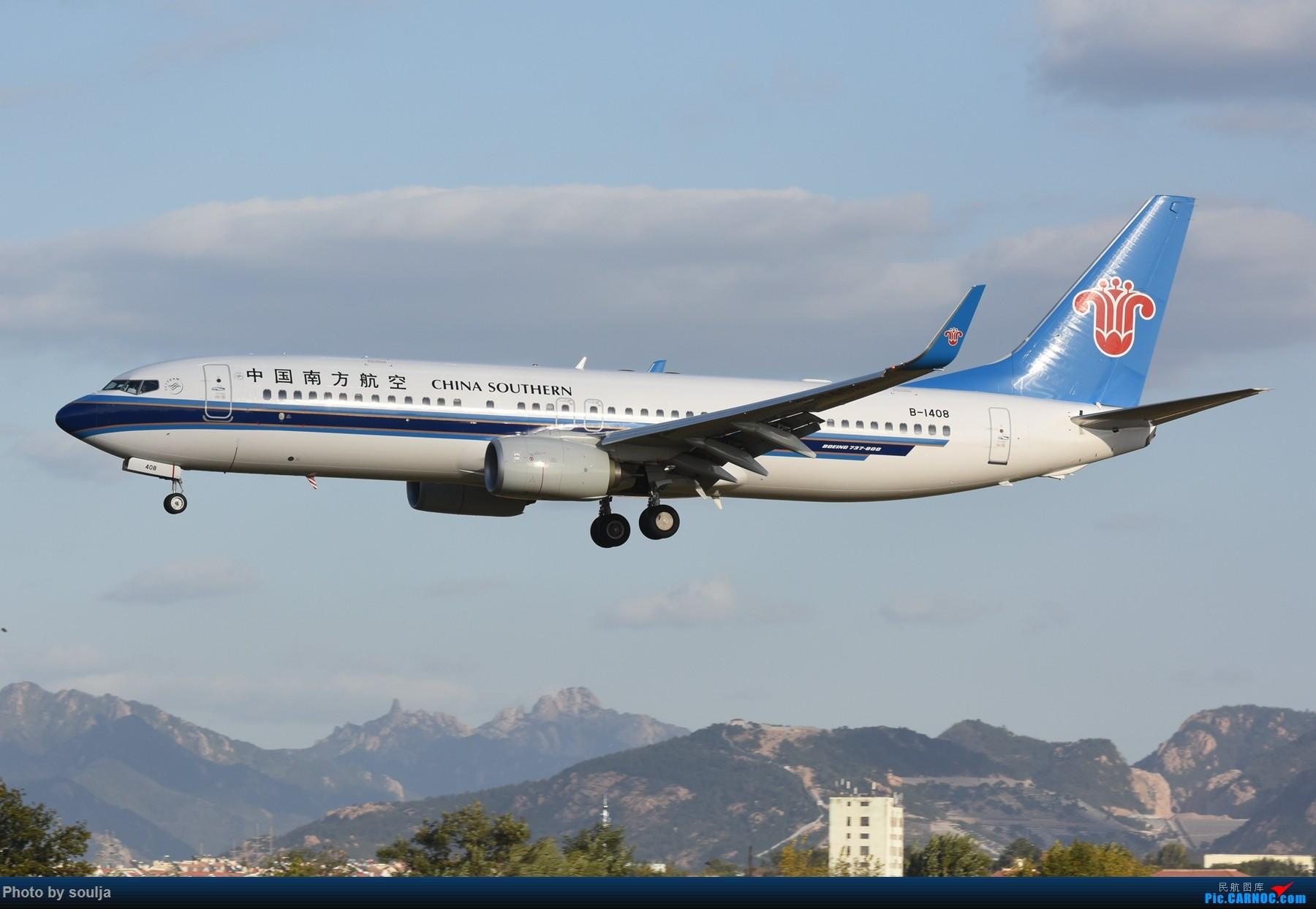 Re:[原创]TAO蹲35,见证首航用途牛首航悉尼 BOEING 737-800 B-1408 中国青岛流亭国际机场
