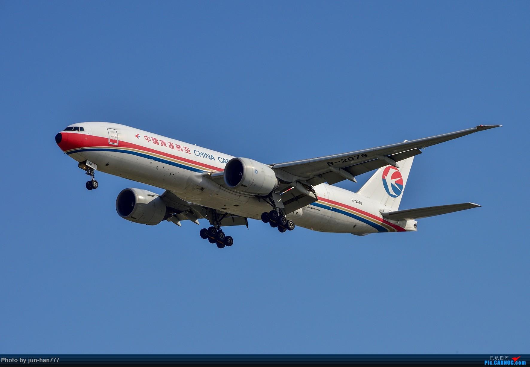 [原创]中货航的卡狗 BOEING 777-200 B-2078