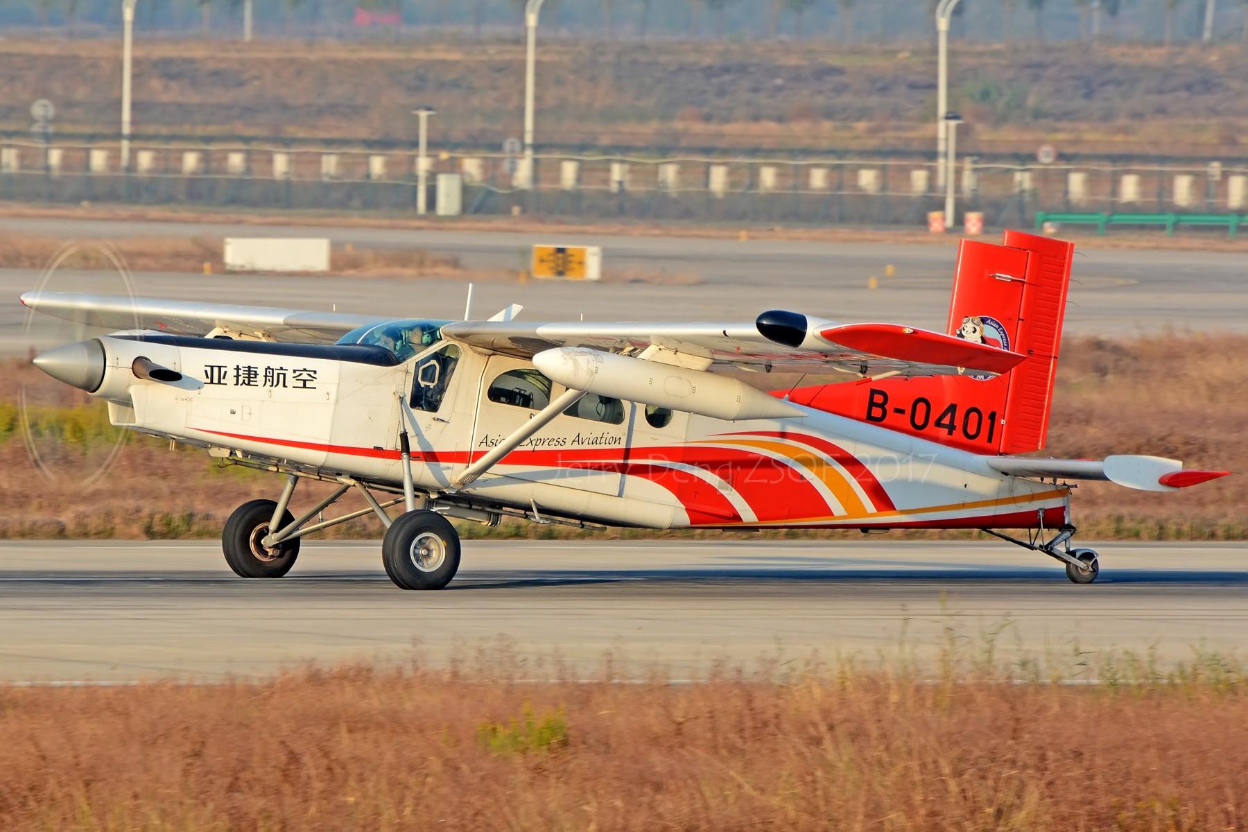 【多图党】Asian Express Aviation Pilatus PC-6/B2-H4 PILATUS  PC-6/B2-H4 B-0401 中国合肥新桥国际机场