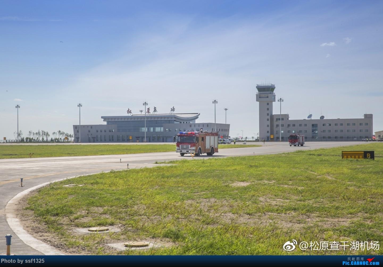 [转贴]松原查干湖机场    中国松原查干湖机场