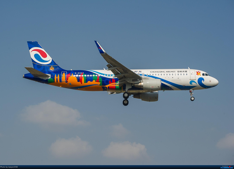 Re:[原创]HGH^^重庆时光——彩绘重航 AIRBUS A320-200 B-8987 中国杭州萧山国际机场