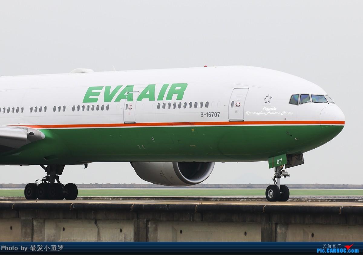 一图冒泡党——长荣777在澳门 BOEING 777-300ER B-16707 中国澳门国际机场