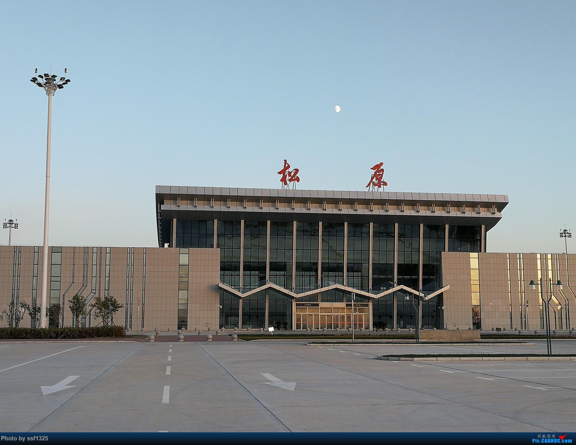 Re:[转贴]松原查干湖机场    中国松原查干湖机场