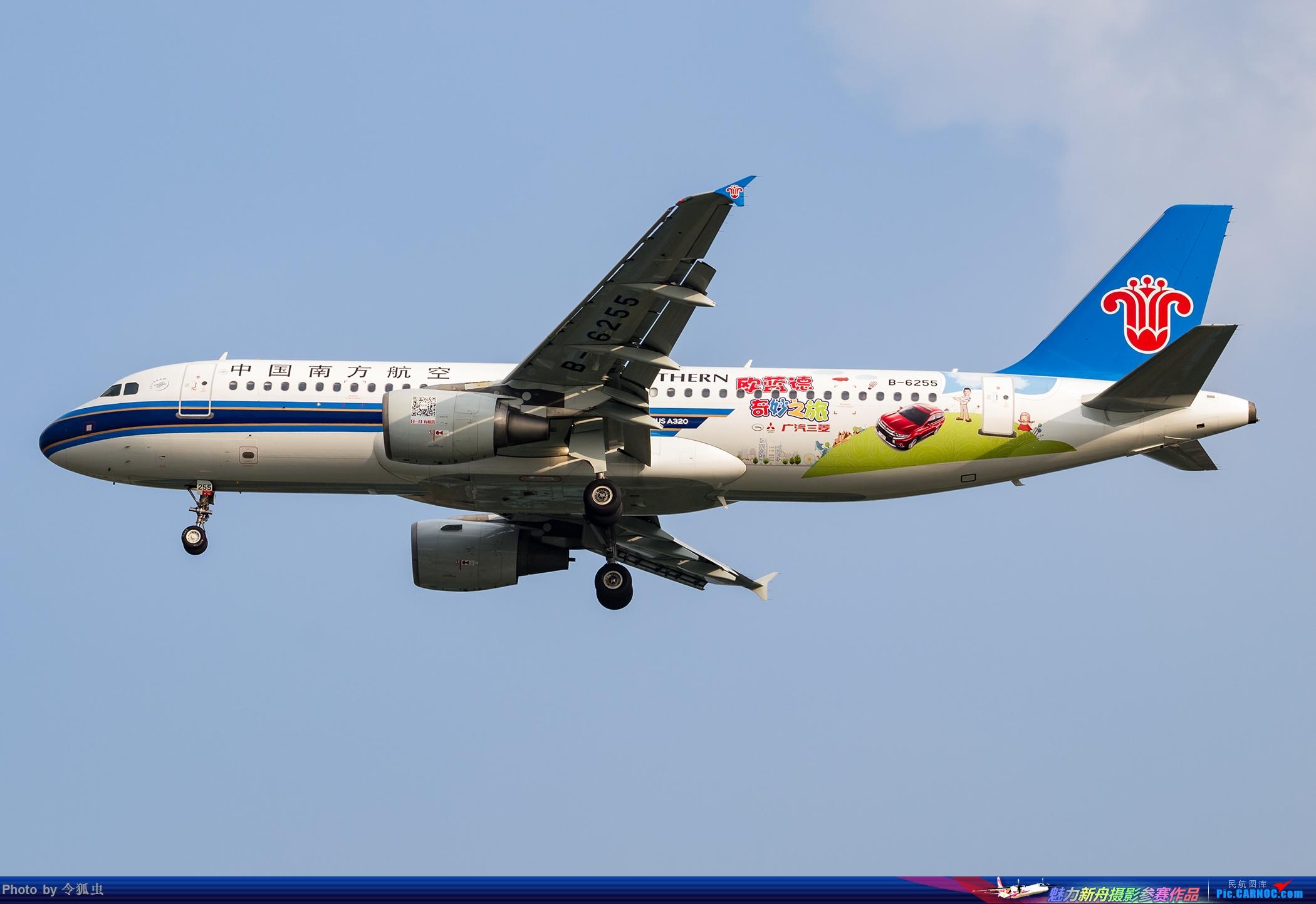 [原创]【CTU】南方航空B-6255_A320广汽三菱 AIRBUS A320-200 B-6255 中国成都双流国际机场