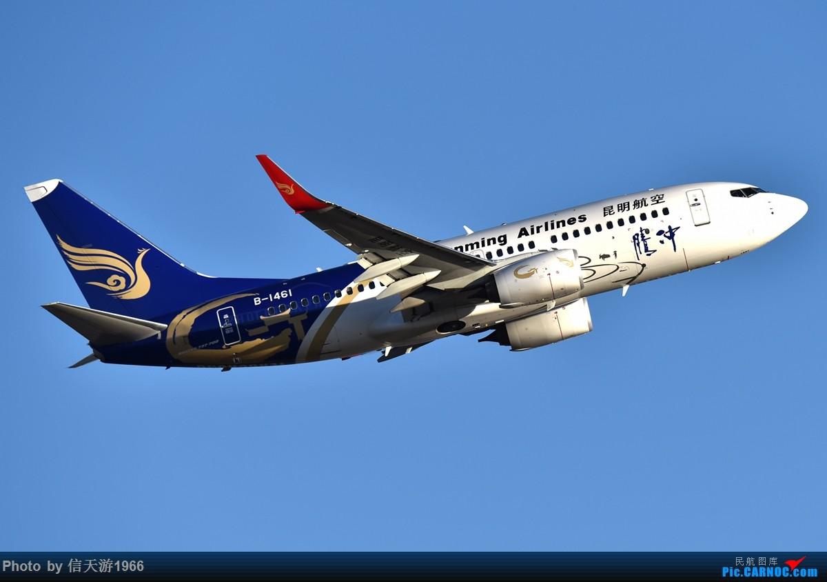【腾冲】 BOEING 737-700 B-1461 中国昆明长水国际机场