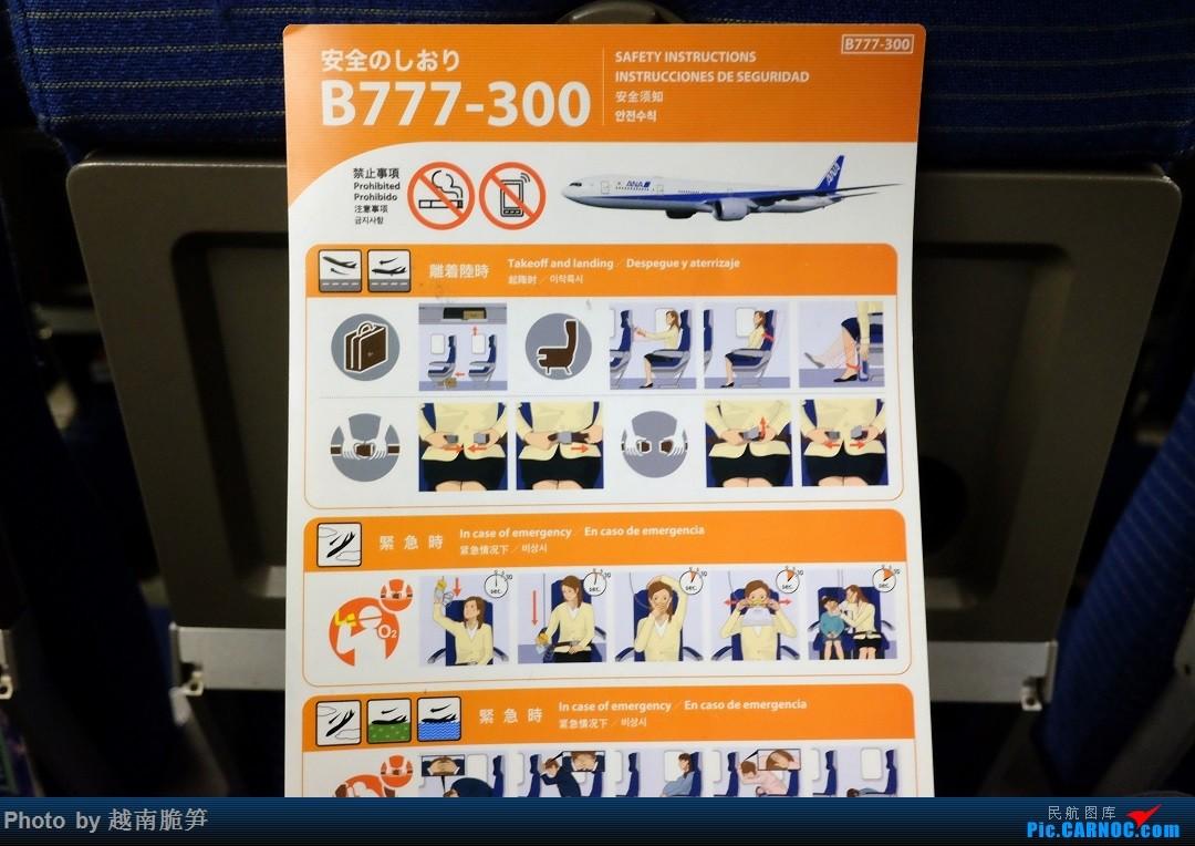 Re:[原创]红叶季感受北海道初冬之美,全日空超长游记(今日开催!) BOEING 777-300