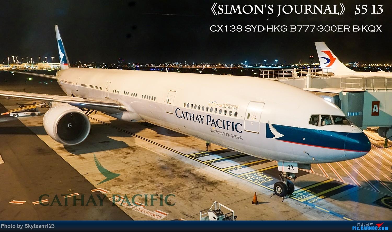 [原创]《Simon游记》第五季第十三集 CX138&KA782 SYD-HKG-CAN 国泰77W与港龙老333初体验 国泰澳洲线测评&超短途的A330航班 BOEING 787-9 CC-BGL 澳大利亚悉尼金斯福德·史密斯机场