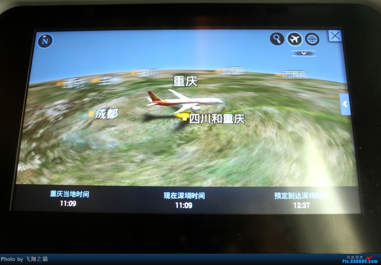 Re:飞翔之猫游记(你好深圳) BOEING 787-9  重庆江北国际机场