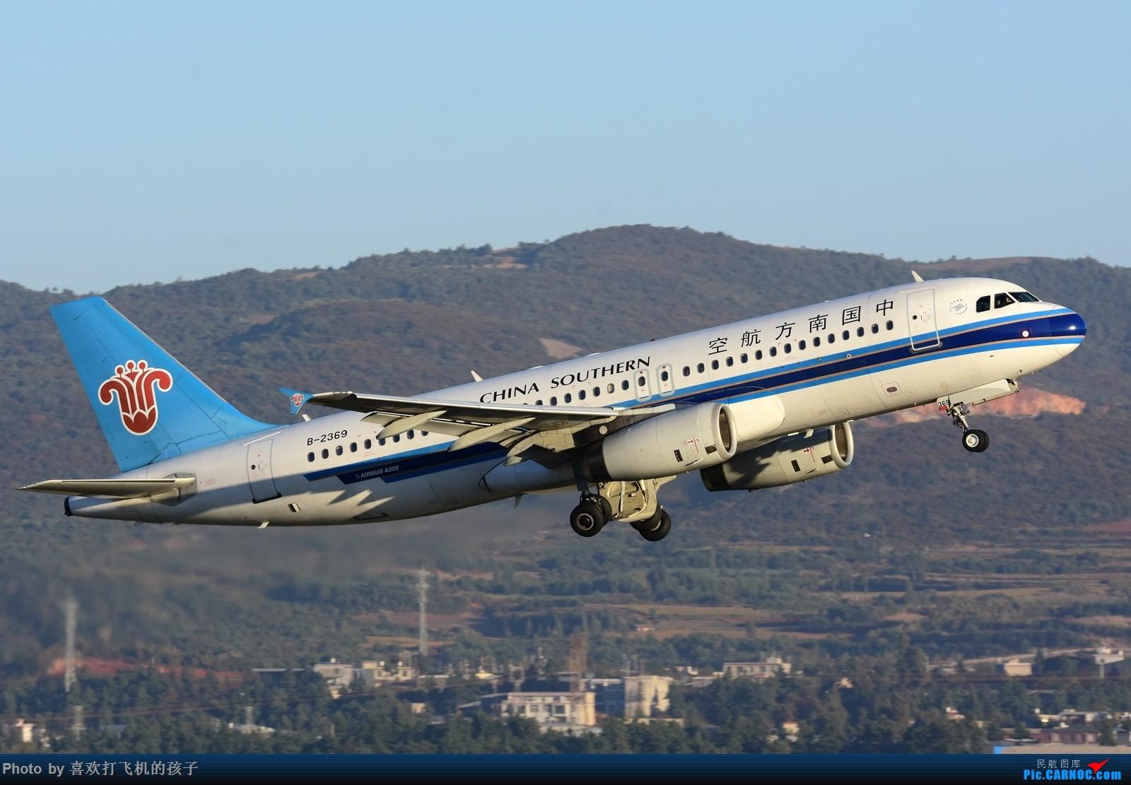 Re:[原创]【机机的飞飞】双十一和基友去KMG打机 AIRBUS A320-200 B-2369 中国昆明长水国际机场