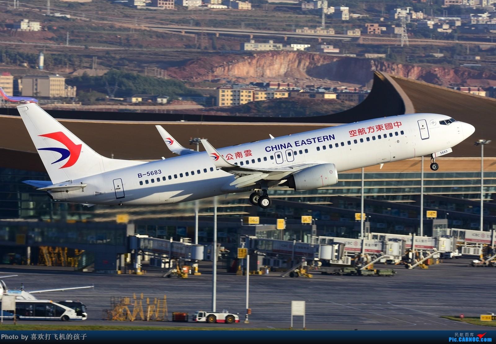 Re:[原创]【机机的飞飞】双十一和基友去KMG打机 BOEING 737-800 B-5683 中国昆明长水国际机场