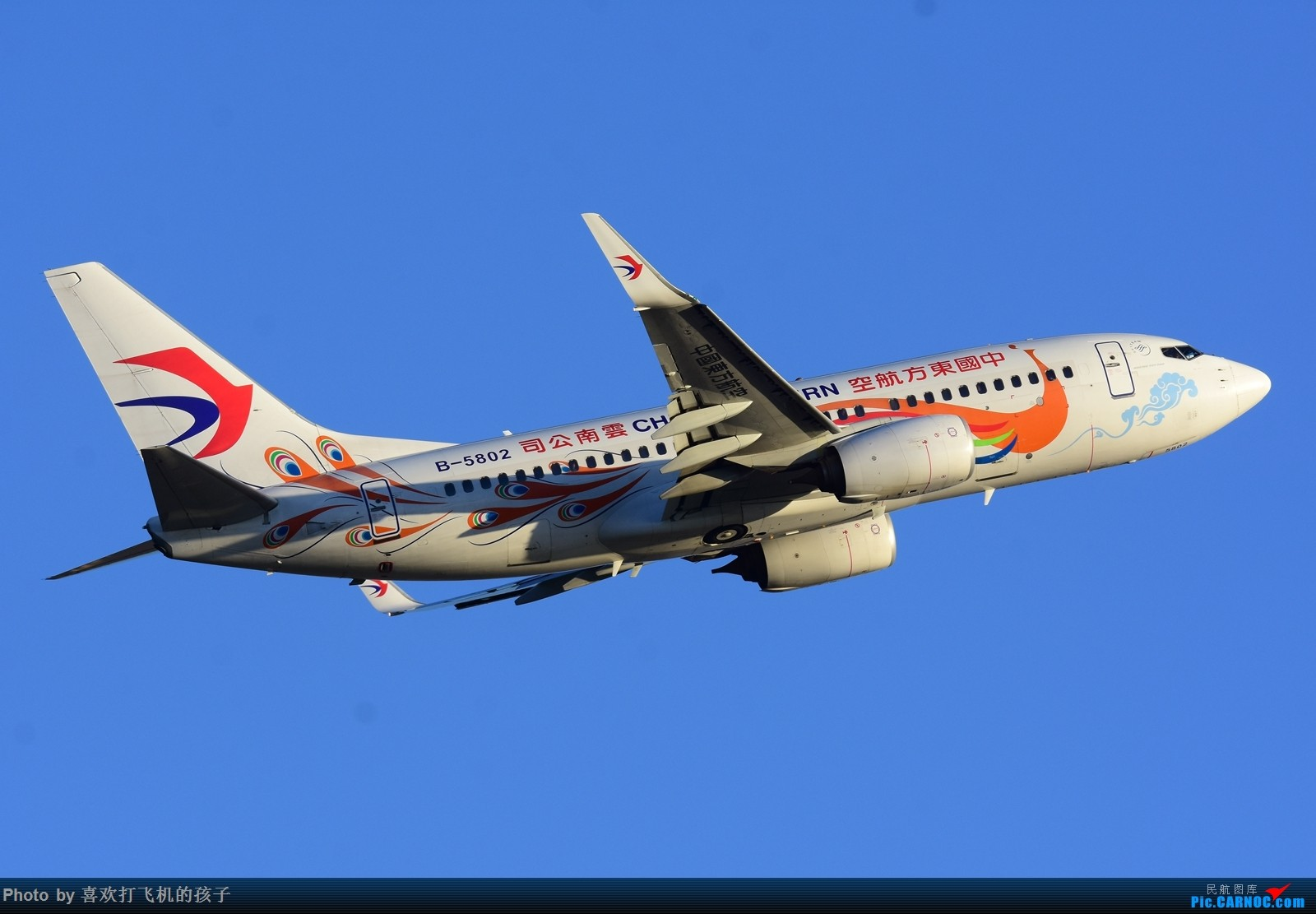Re:[原创]【机机的飞飞】双十一和基友去KMG打机 BOEING 737-700 B-5802 中国昆明长水国际机场