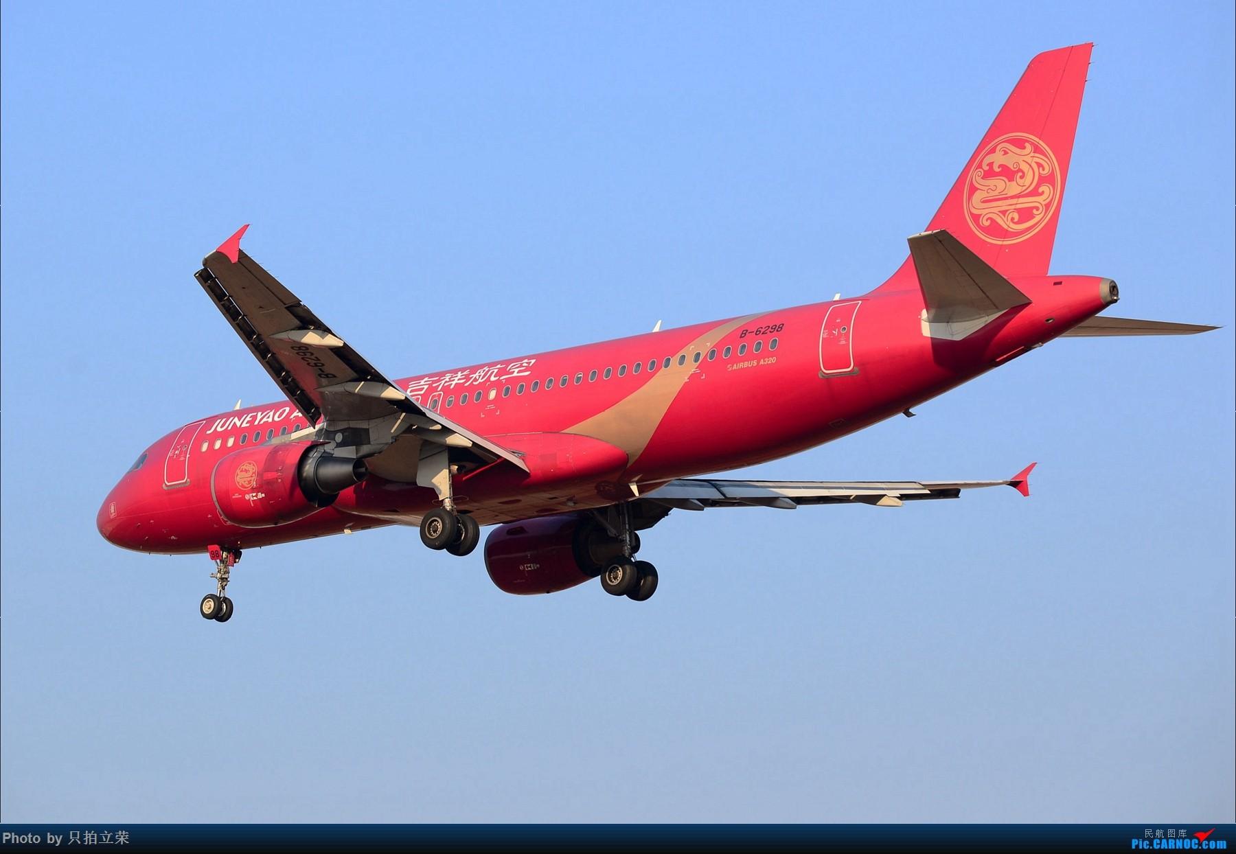 Re:[原创]湖南飞友会-难得好天气巴铁伊尔-78再访长沙! AIRBUS A320-200 B-6298 中国长沙黄花国际机场