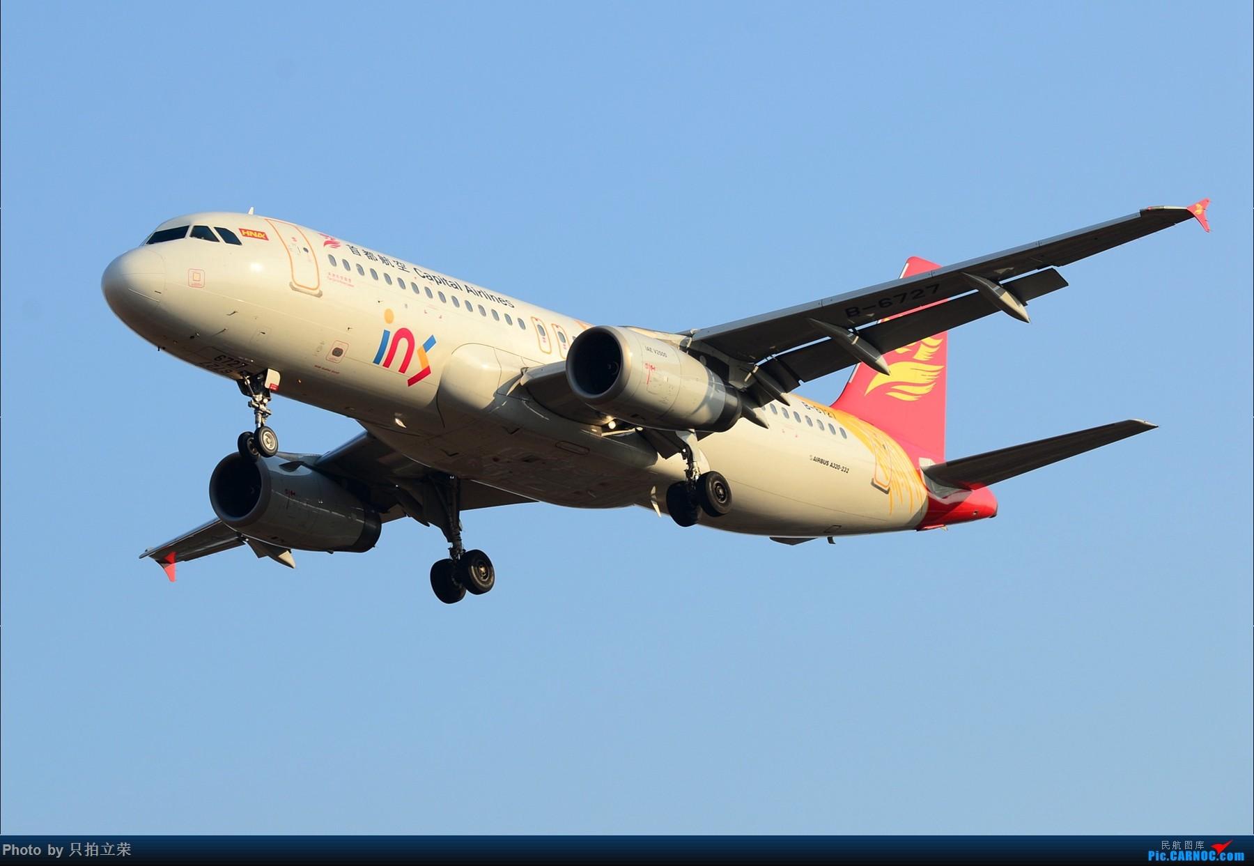 Re:[原创]湖南飞友会-难得好天气巴铁伊尔-78再访长沙! AIRBUS A320-200 B-6727 中国长沙黄花国际机场