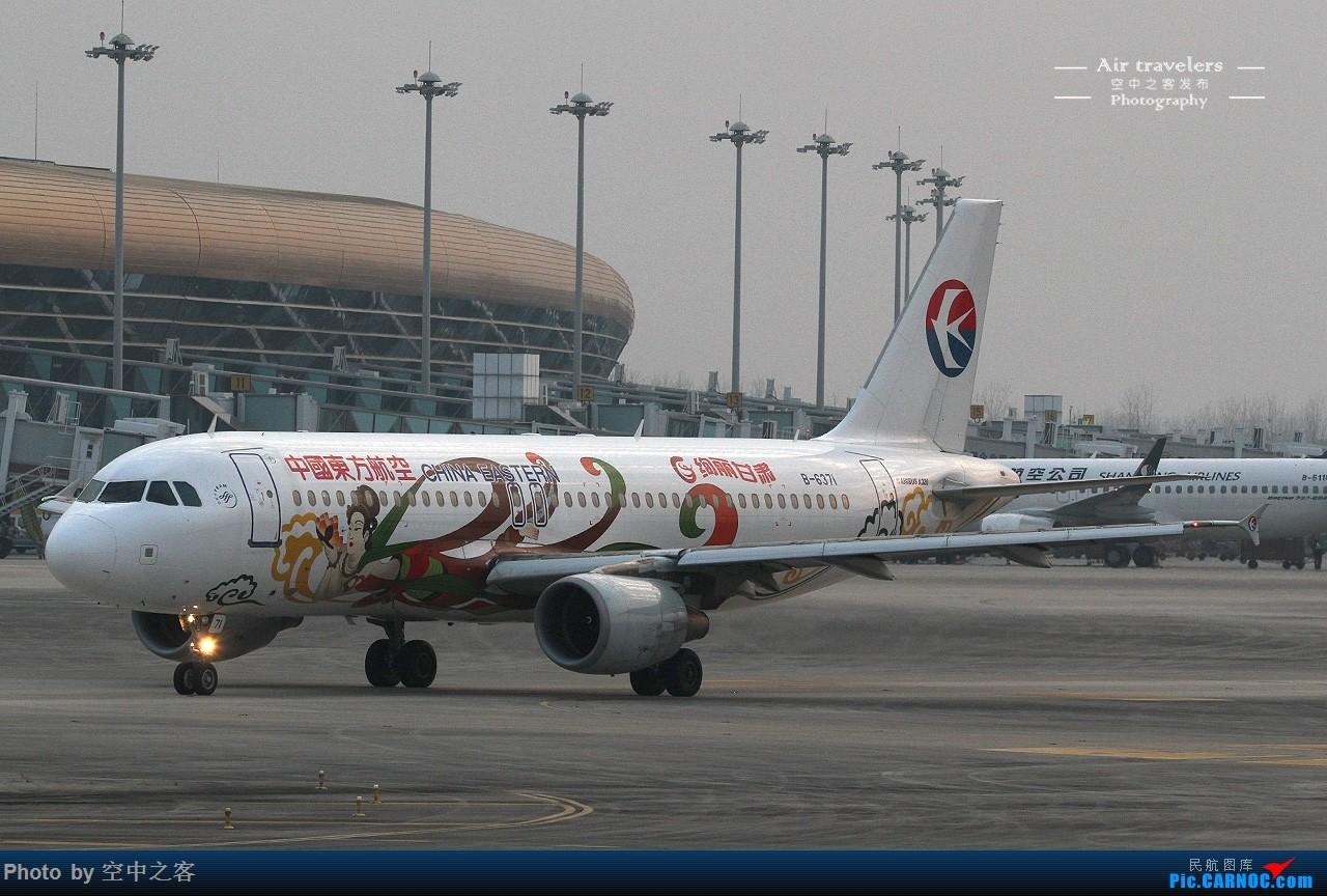 [原创][霸都打机队-空中之客发布]北区土坡 水泥天再拍一次桥机场的窄体 AIRBUS A320-200 B-6371 合肥新桥国际机场