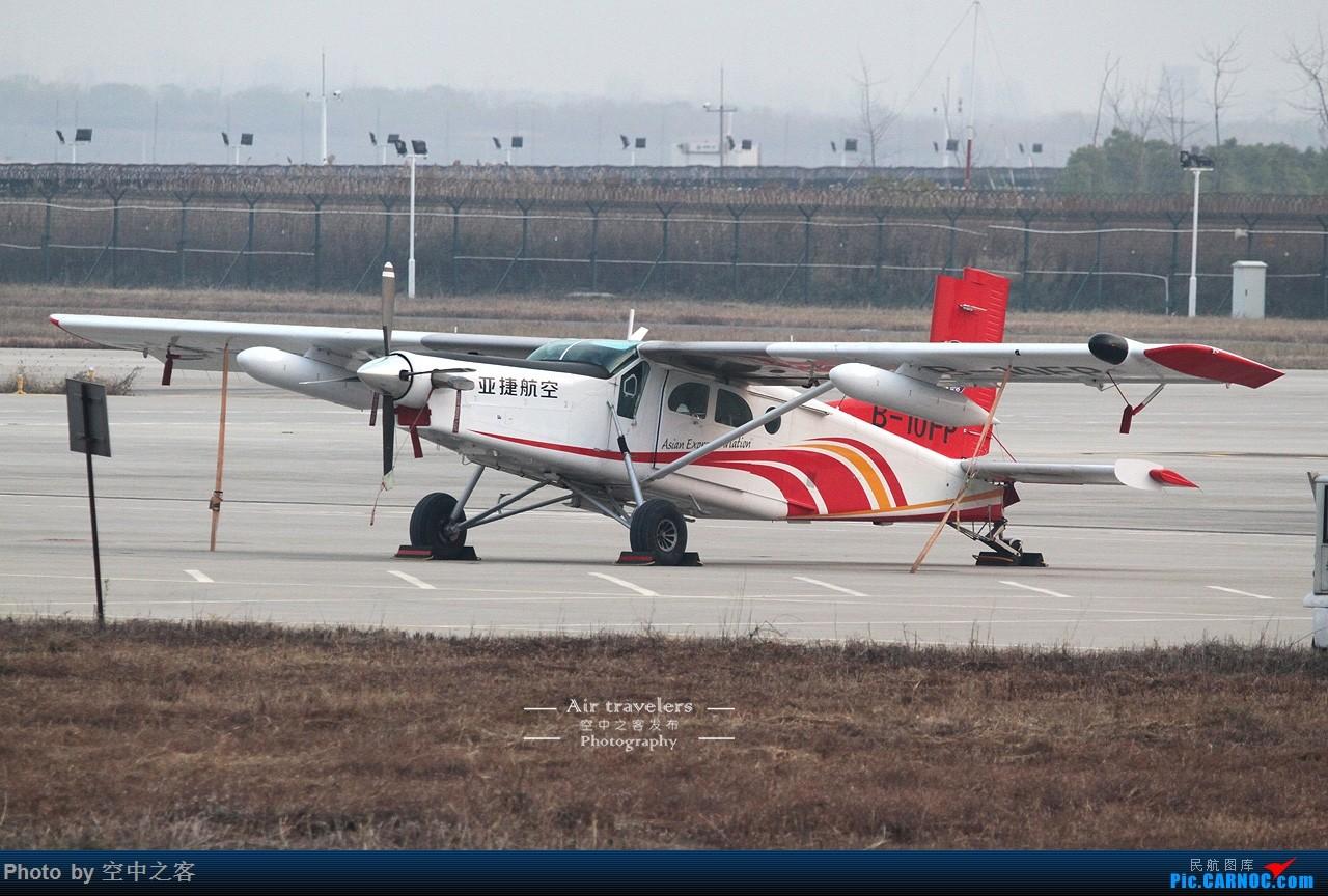 Re:[原创][霸都打机队-空中之客发布]北区土坡 水泥天再拍一次桥机场的窄体 PILATUS  PC-6/B2-H4 B-10FP 合肥新桥国际机场