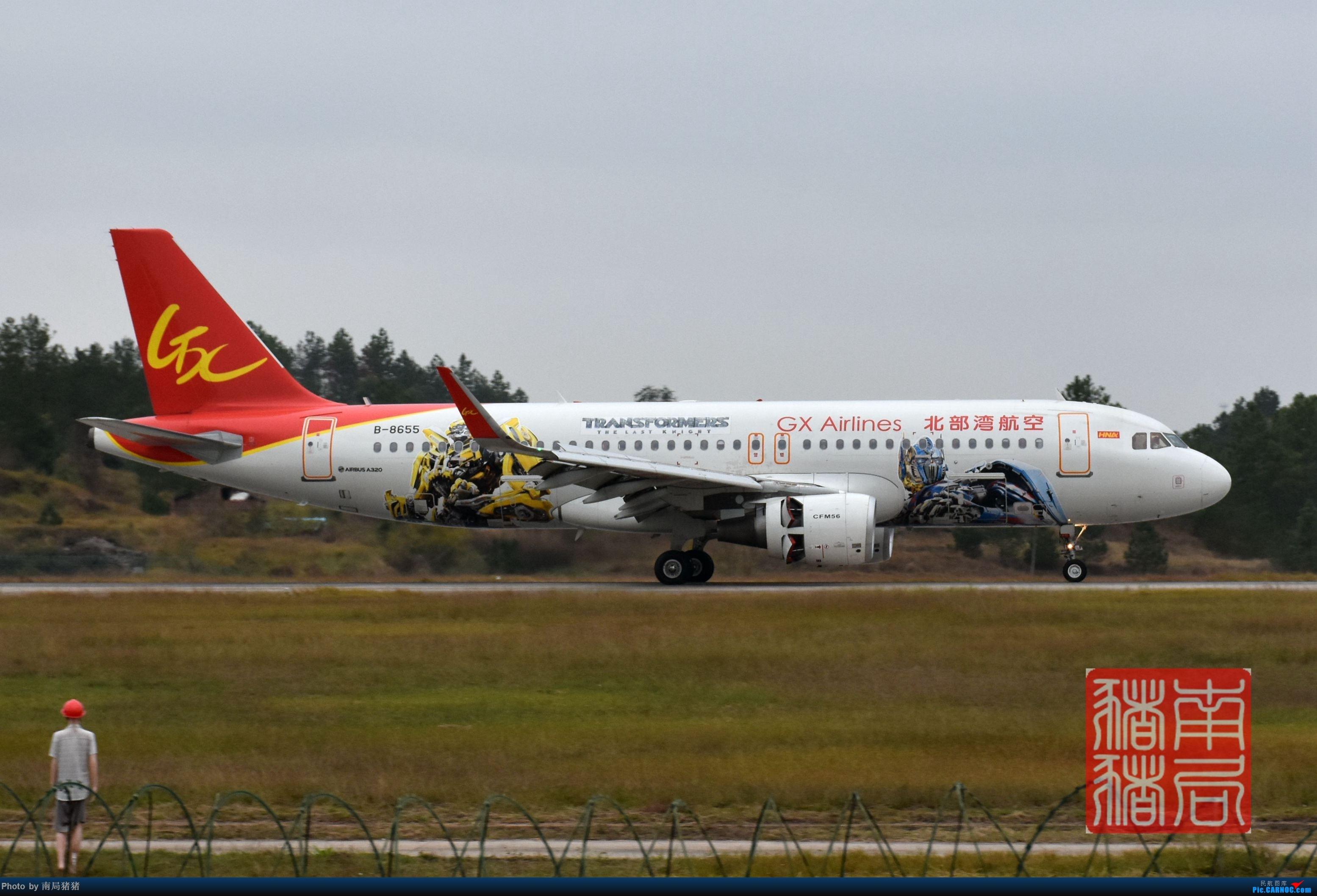 Re:[原创]KOW赣州黄金机场(通航运12,北部湾变形金刚) AIRBUS A320-200 B-8655 中国赣州黄金机场