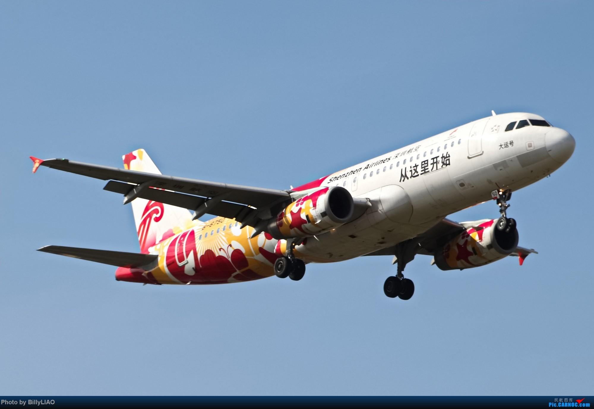Re:[原创]难得的好天,去趟CAN AIRBUS A320-200 B-6750 中国广州白云国际机场