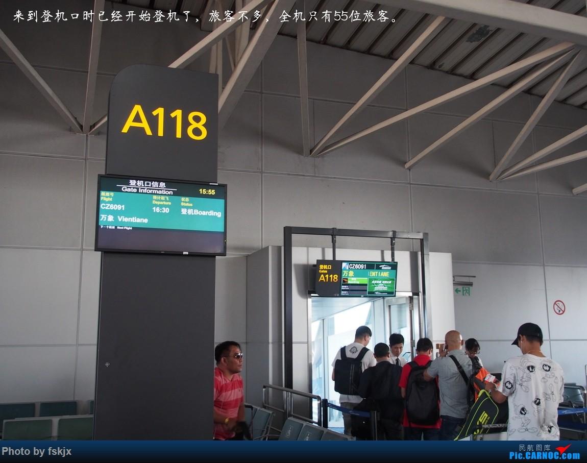 【fskjx的飞行游记☆56】随心而行·老挝万象&琅勃拉邦 AIRBUS A320-200  中国广州白云国际机场 中国广州白云国际机场