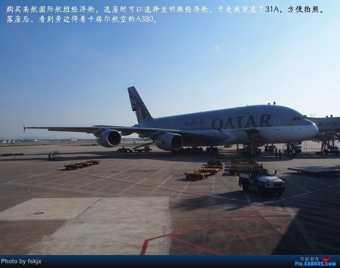 【fskjx的飞行游记☆56】随心而行·老挝万象&琅勃拉邦 AIRBUS A380  中国广州白云国际机场