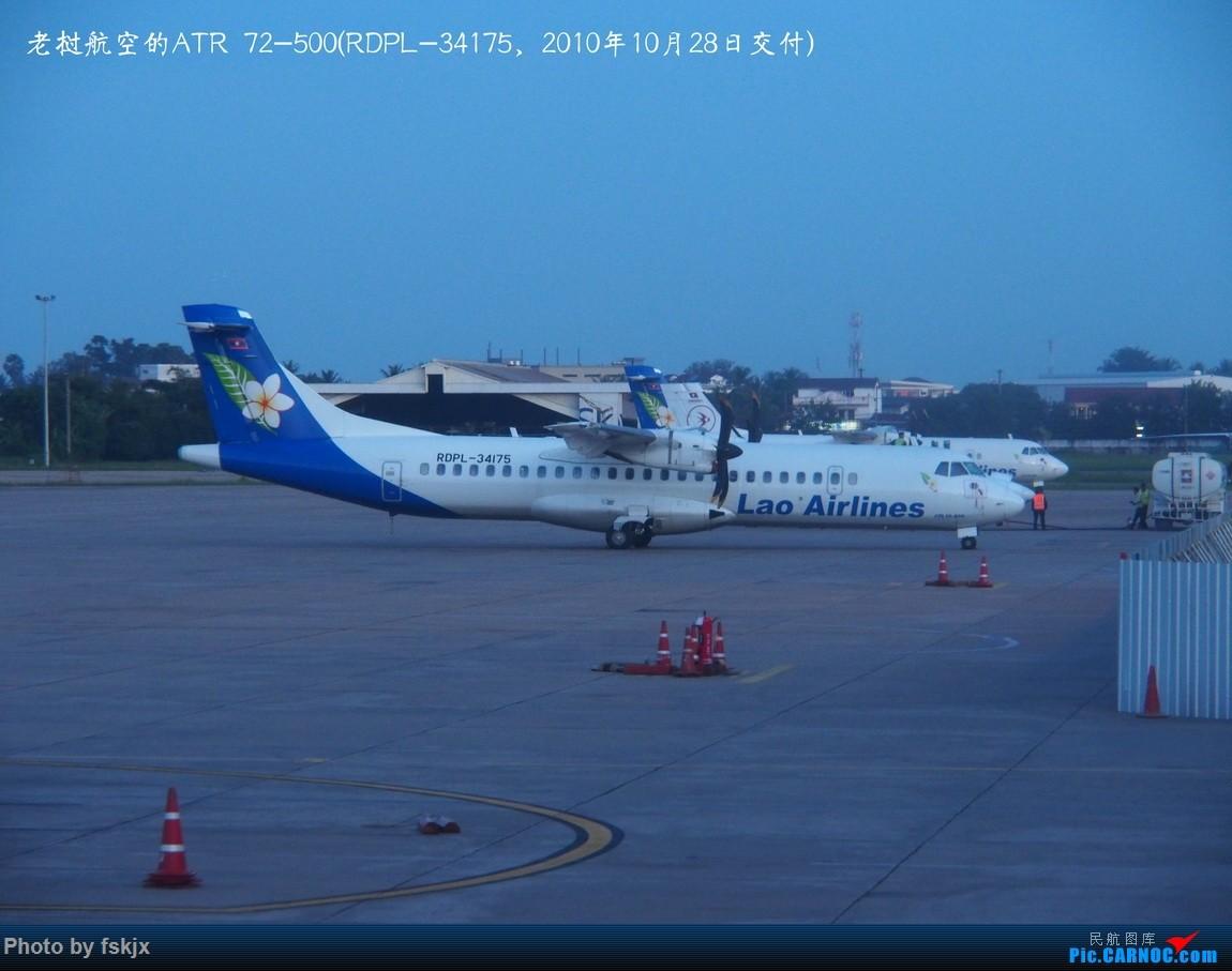 【fskjx的飞行游记☆56】随心而行·老挝万象&琅勃拉邦 ATR-72 RDPL-34175 老挝万象瓦岱机场