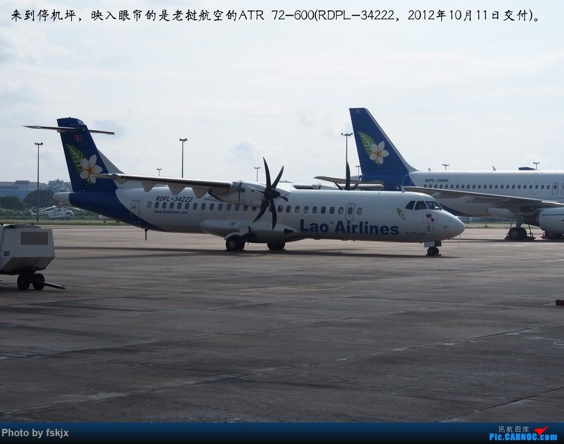 【fskjx的飞行游记☆56】随心而行·老挝万象&琅勃拉邦 ATR-72 RDPL-34222 老挝万象瓦岱机场