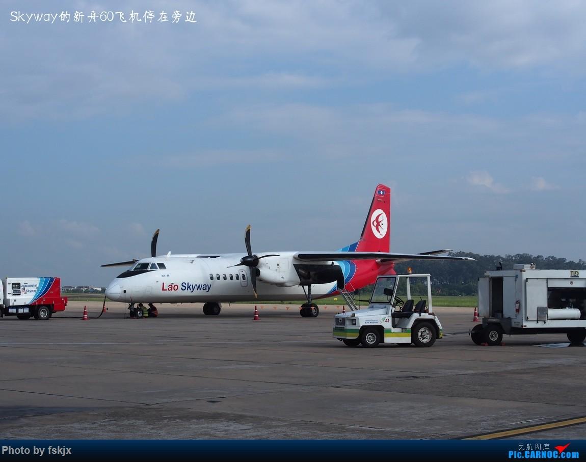 【fskjx的飞行游记☆56】随心而行·老挝万象&琅勃拉邦 XIAN AIRCRAFT MA 60  老挝万象瓦岱机场