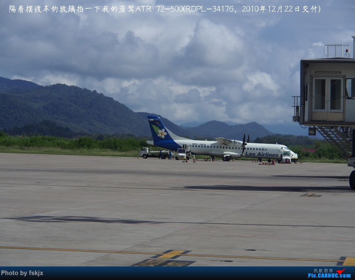 【fskjx的飞行游记☆56】随心而行·老挝万象&琅勃拉邦 ATR-72 RDPL-34176 老挝朗勃拉邦机场