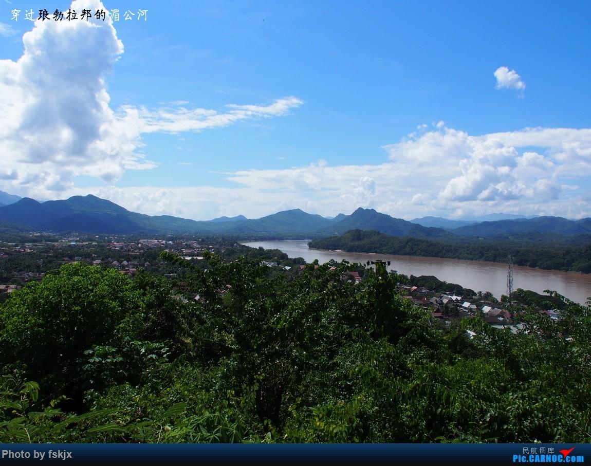 【fskjx的飞行游记☆56】随心而行·老挝万象&琅勃拉邦