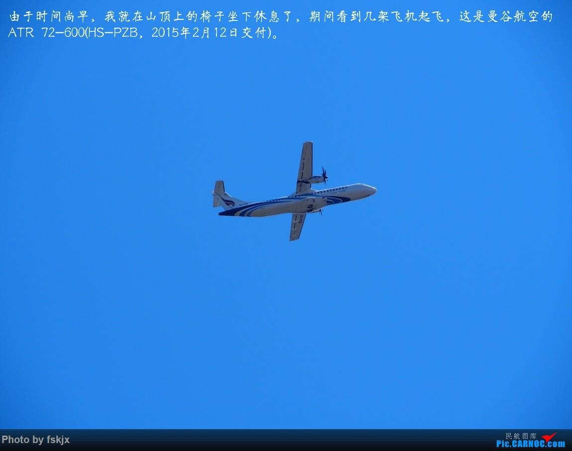 【fskjx的飞行游记☆56】随心而行·老挝万象&琅勃拉邦 ATR-72 HS-PZB