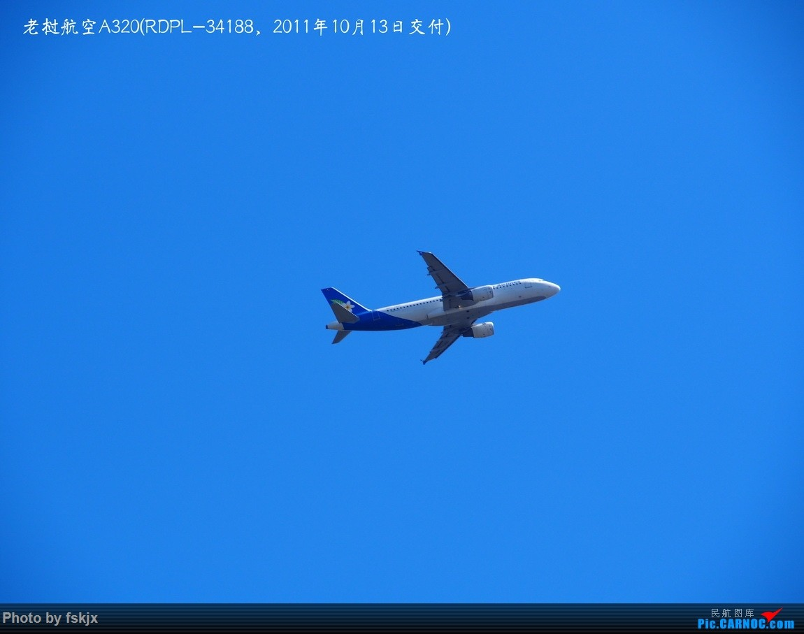 【fskjx的飞行游记☆56】随心而行·老挝万象&琅勃拉邦 AIRBUS A320 RDPL-34188