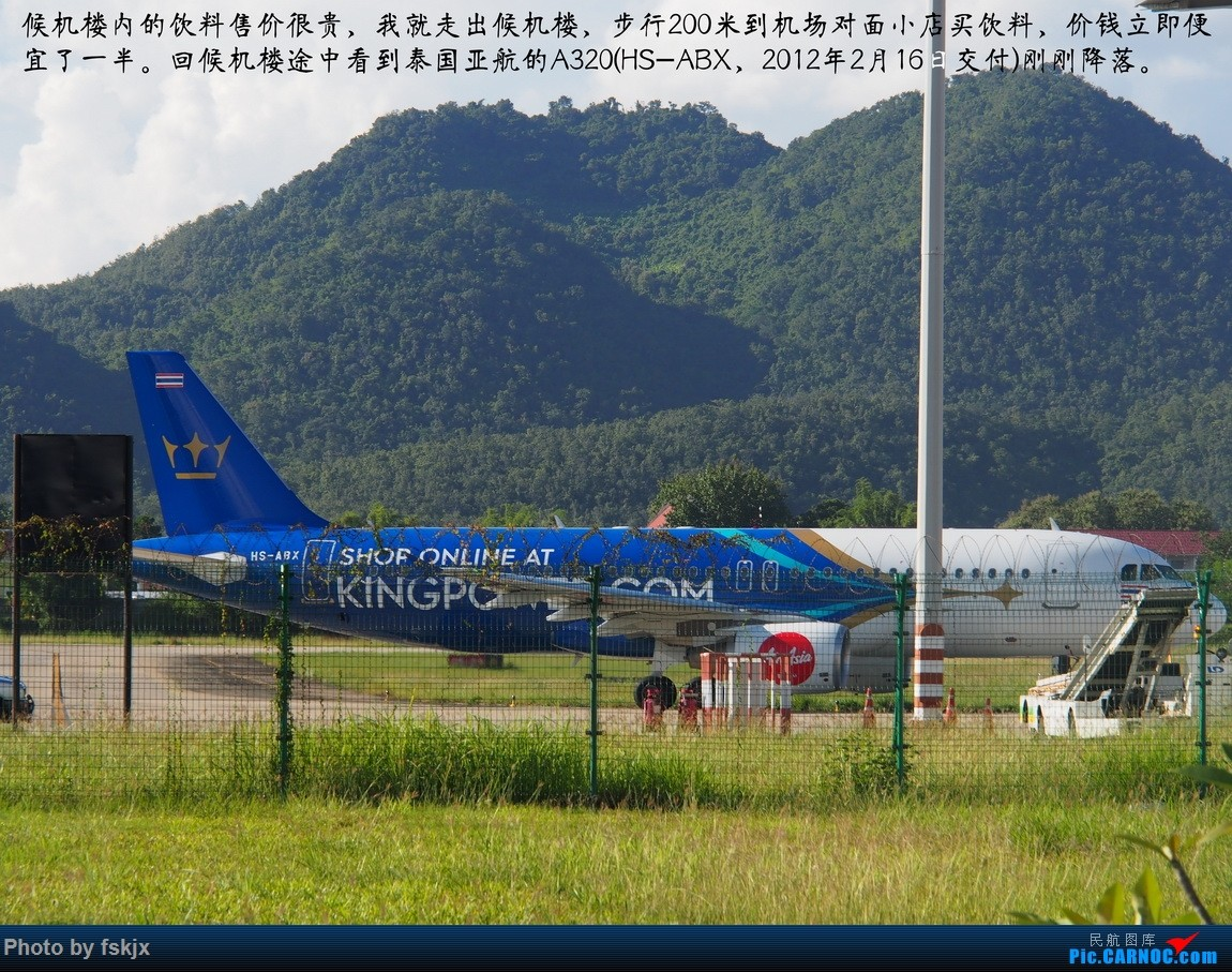 【fskjx的飞行游记☆56】随心而行·老挝万象&琅勃拉邦 AIRBUS A320 HS-ABX 老挝朗勃拉邦机场