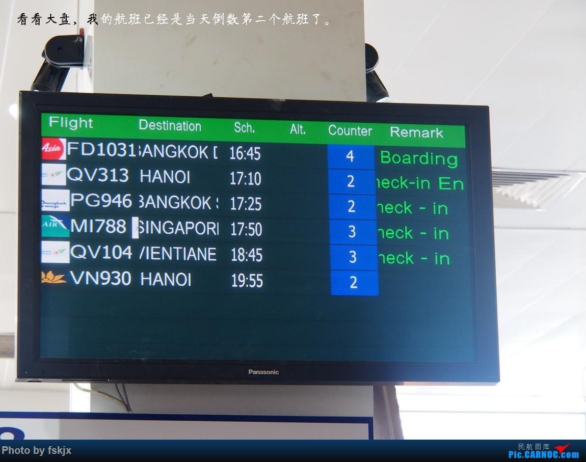 【fskjx的飞行游记☆56】随心而行·老挝万象&琅勃拉邦    老挝朗勃拉邦机场
