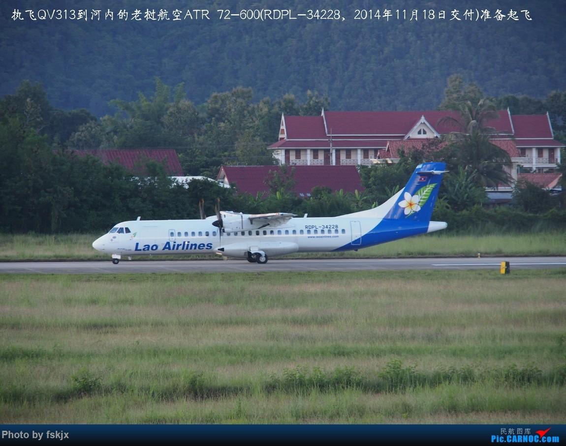 【fskjx的飞行游记☆56】随心而行·老挝万象&琅勃拉邦 ATR-72 RDPL-34228 老挝朗勃拉邦机场