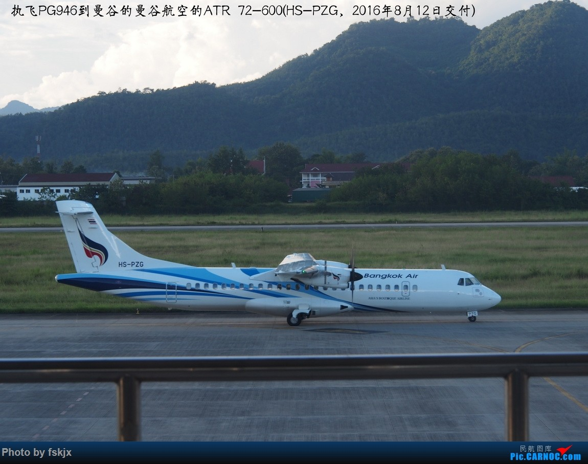 【fskjx的飞行游记☆56】随心而行·老挝万象&琅勃拉邦 ATR-72 HS-PZG 老挝朗勃拉邦机场