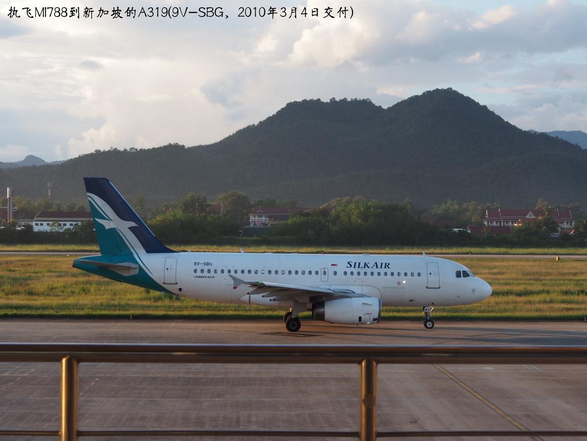 【fskjx的飞行游记☆56】随心而行·老挝万象&琅勃拉邦 AIRBUS A319 9V-SBG 老挝朗勃拉邦机场